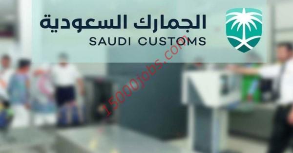 صورة وظائف إدارية وتقنية في الجمارك السعودية لحملة الدبلوم والبكالوريوس
