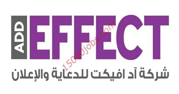 شركة اد افيكت للدعاية والإعلان بالكويت تطلب منسقين
