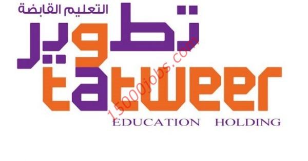 صورة شركة تطوير التعليم القابضة اعلنت عن 15 وظيفة للجنسين بعدة مناطق