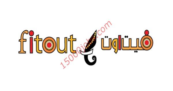 شركة فيت أوت تعلن عن وظائف متنوعة بقطر