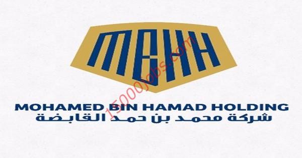 شركة محمد بن حمد القابضة بقطر تطلب ممرضات