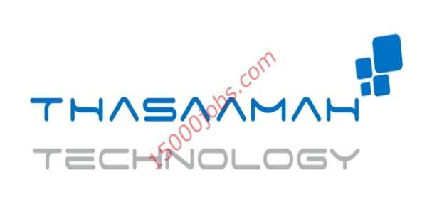 شركة Thasaamah للتكنولوجيا بقطر تعلن عن وظيفتين شاغرتين