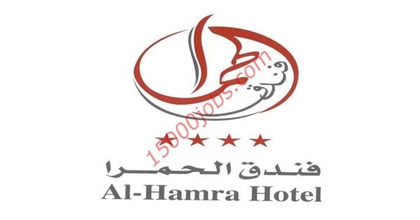 فندق الحمرا بالكويت يطلب ويترز من الجنسين