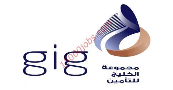 مجموعة الخليج للتأمين بالكويت تطلب مشرفين تأمين