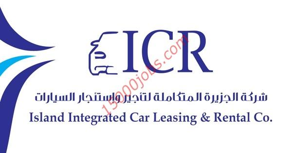 وظائف شركة آي سي آر لتأجير السيارات في الكويت