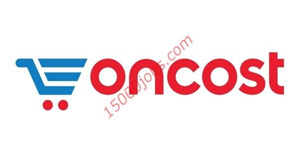 وظائف شركة أونكوست في الكويت لعدة تخصصات