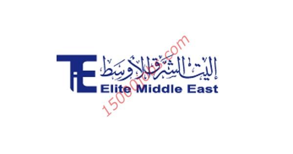 وظائف شركة إليت الشرق الاوسط بقطر لعدة تخصصات