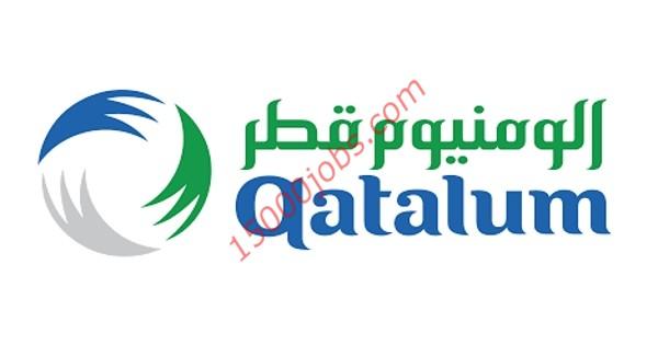 وظائف شركة الومنيوم قطر لعدد من التخصصات