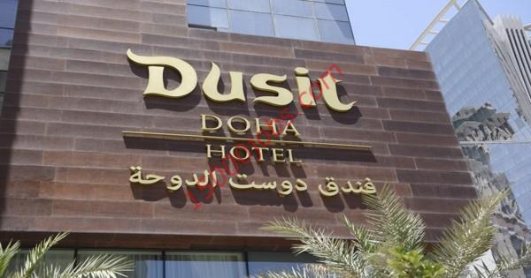 وظائف فندق دوست الدوحة لعدد من التخصصات
