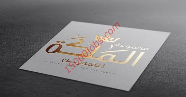 وظائف مجموعة الملكة للتموين في قطر