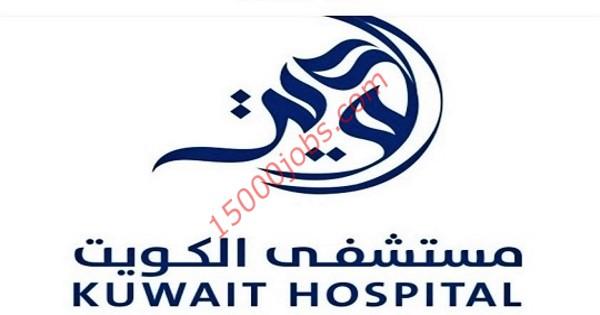 وظائف مستشفى الكويت للعديد من التخصصات