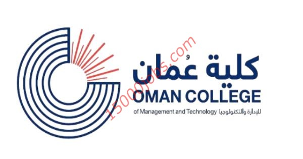 صورة كلية عمان للإدارة والتكنولوجيا تُعلن عن وظائف أكاديمية لديها