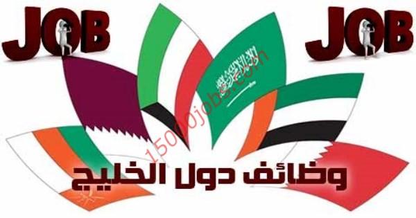 صورة وظائف جديدة في الكويت بتاريخ الجمعة 27 نوفمبر لمختلف التخصصات