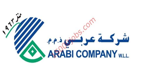 شركة عربي القابضة تعلن عن وظائف في الكويت