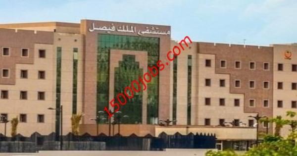 صورة مستشفى فيصل التخصصي يفتح التقديم في برنامج التطوع