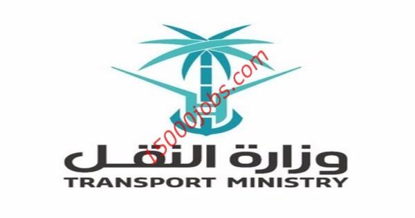صورة 24 فرصة تدريبية شاغرة في وزارة النقل بالمدينة المنورة عبر تمهير