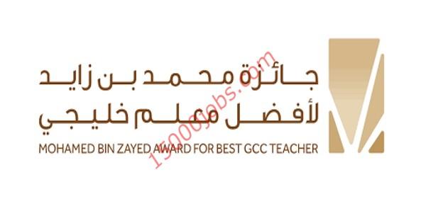 """صورة التربية الكويتية: إعتماد النتائج النهائية لجائزة """"محمد بن زايد لأفضل معلم خليجي"""""""