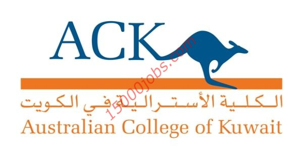 الكلية الاسترالية