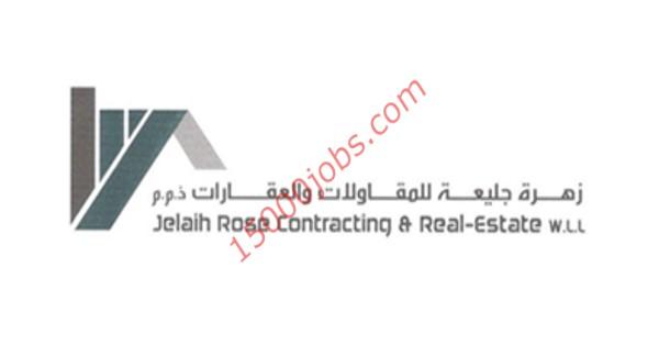 شركة زهرة جليعة للمقاولات تعلن عن وظائف في قطر