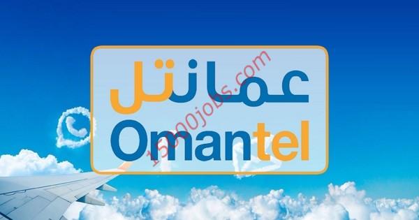 شركة عمانتل للاتصالات تعلن عن وظائف بعمان