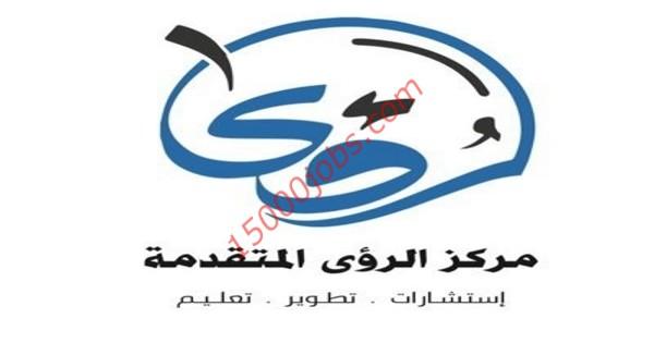 صورة مركز الرؤى المتقدمة بالكويت يطلب تعيين معلمات