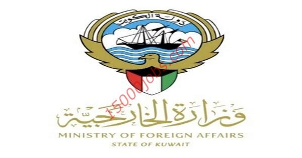 صورة وزارة الخارجية الكويتية تعل عن 30 وظيفة شاغرة للجنسين