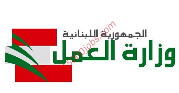 صورة وزارة العمل اللبنانية تقرر إنشاء مكتب للشكاوي لتعزيز الرقابة الإدارية