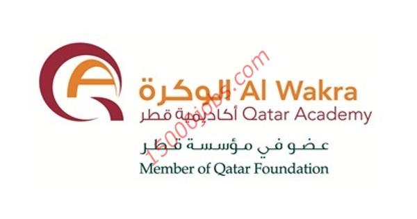 أكاديمية قطر الوكرة تعلن عن وظائف شاغرة