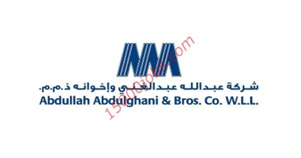 شركة عبدالله عبدالغني تعلن عن وظائف بقطر