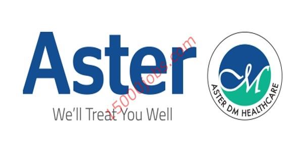 مؤسسة أستر بسلطنة عمان تعلن عن شواغر وظيفية