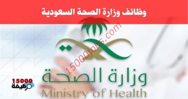 وظائف وزارة الصحة السعودية لمختلف التخصصات محدث باستمرار 15000 وظيفة