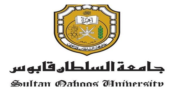 جامعة السلطان قابوس تعلن عن فرص وظيفية بعمان
