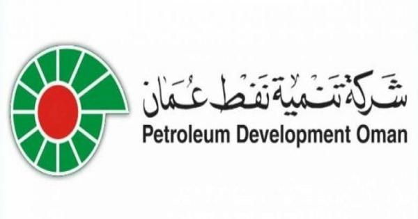 صورة شركة تنمية نفط عمان تعلن عن شواغر وظيفية
