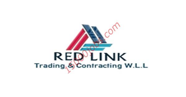 شركة ريد لينك تعلن عن فرص وظيفية في قطر