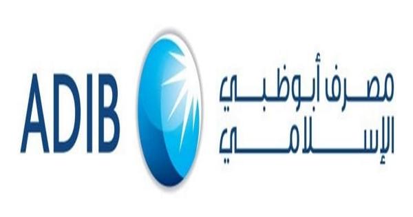 مصرف أبو ظبي الإسلامي يعلن عن شواغر وظيفية