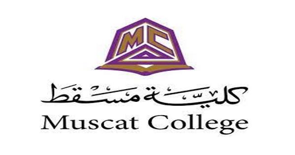 كلية مسقط تعلن عن وظائف بسلطنة عمان