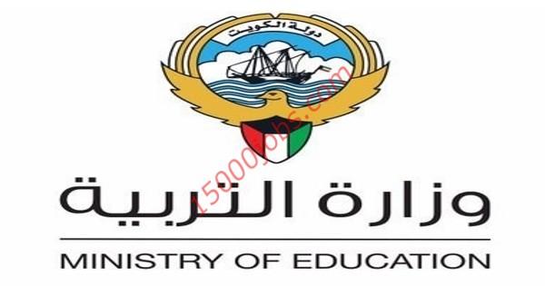 صورة وزارة التربية الكويتية تعلن عن وظائف إدارية