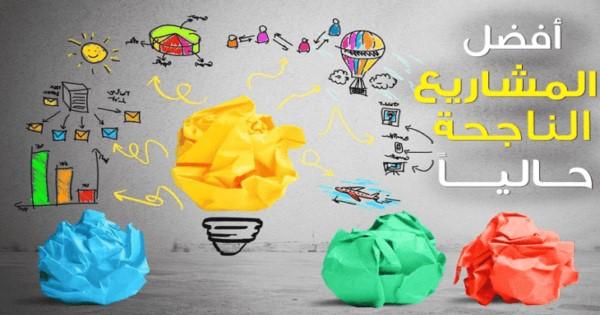 افكار ادارية ناجحة