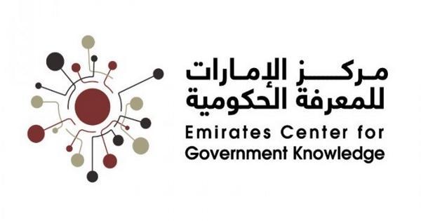 صورة مركز الإمارات للمعرفة الحكومية تعلن عن وظيفتين شاغرتين لديها