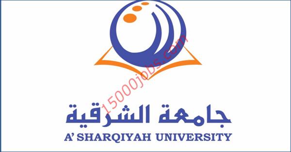 صورة جامعة الشرقية تعلن عن وظيفتين شاغرتين في عمان