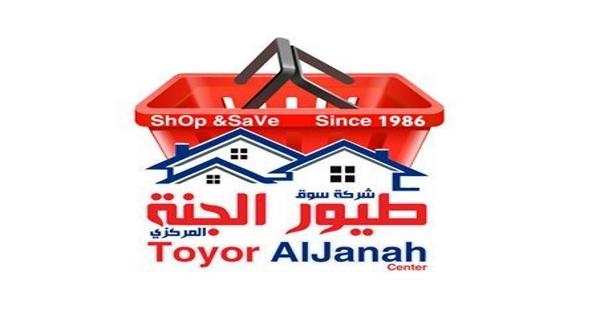 سوق طيور الجنة المركزي بالكويت يطلب موظفي مبيعات وكاشير