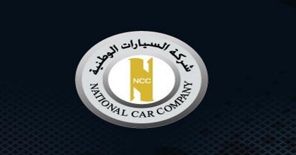 شركة السيارات الوطنية بقطر تعلن عن شواغر وظيفية
