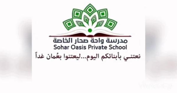 مدرسة واحة صحار بعمان تعلن عن وظائف شاغرة