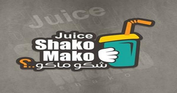 وظائف شركة عصير شكو ماكو في الكويت
