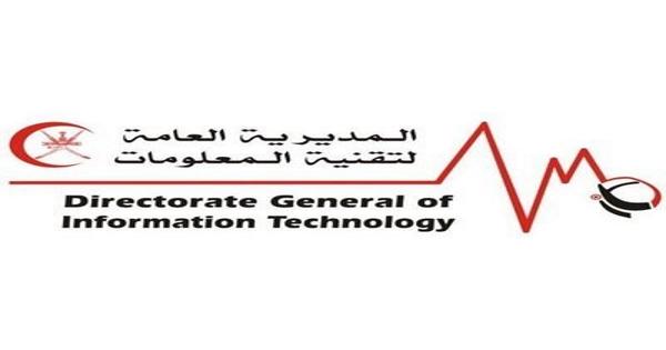 وظائف المديرية العامة لتقنية المعلومات في عمان