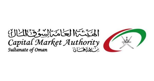 وظائف الهيئة العامة لسوق المال بسلطنة عمان