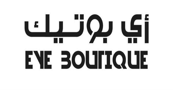 وظائف شركة اي بوتيك للنظارات في الكويت