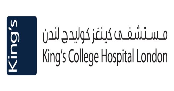 وظائف مستشفى كينغز كوليدج لندن في الإمارات