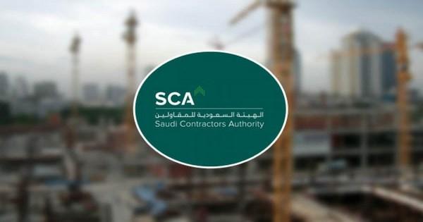 صورة الهيئة السعودية للمقاولين توفر فرص وظيفية متنوعة