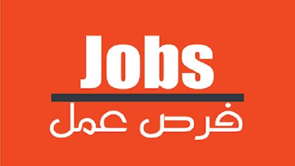 صورة فرص عمل جديدة في لبنان لمختلف التخصصات بتاريخ اليوم